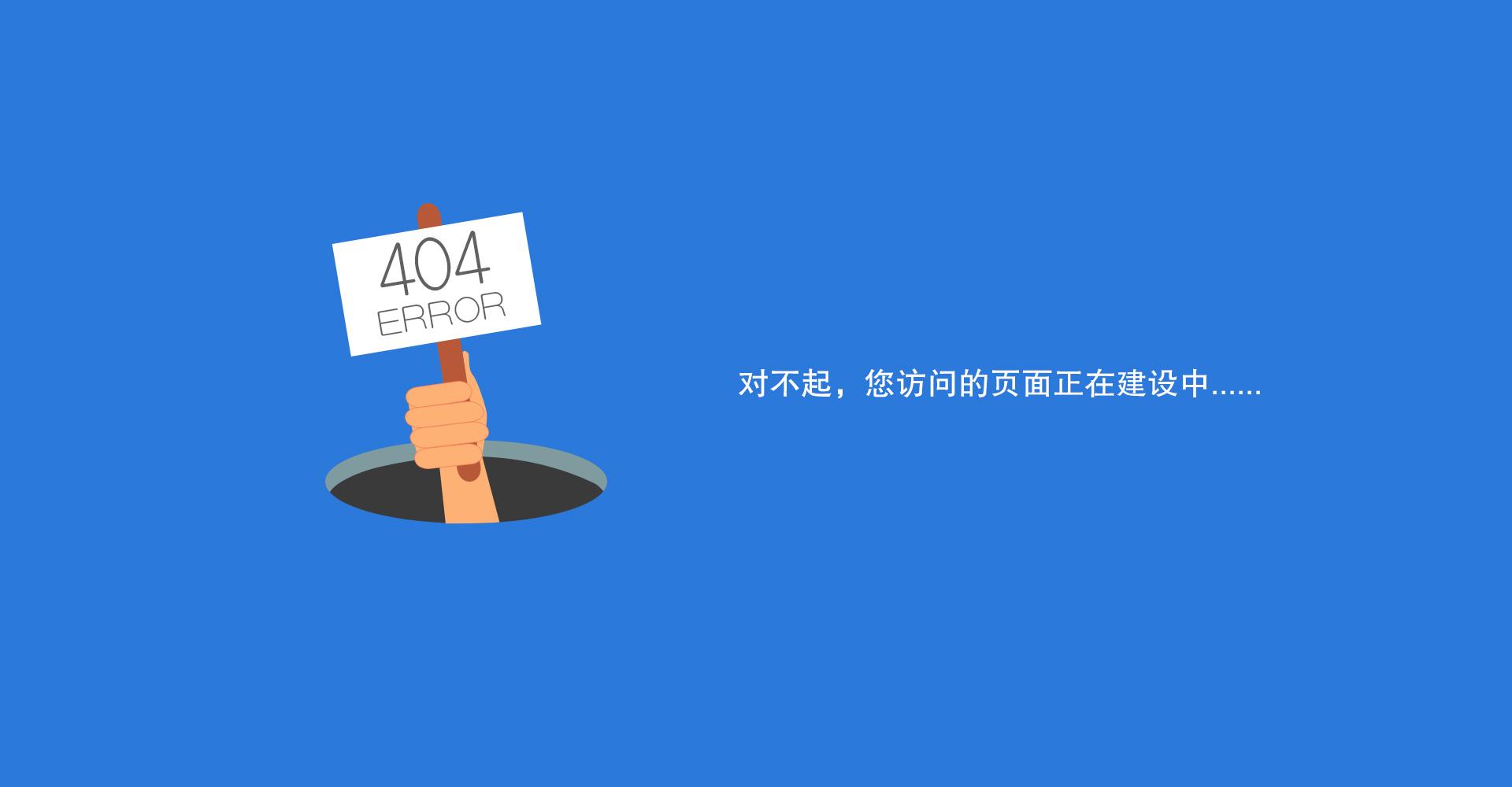 中文建设页面